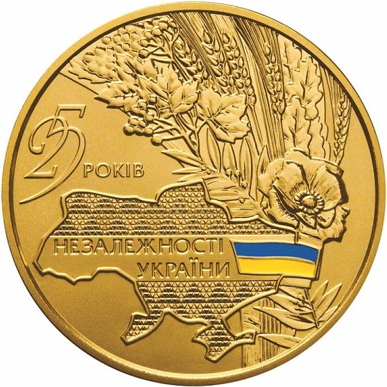 """Золотая памятная монета """"25 років незалежності України"""""""