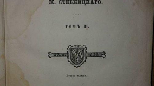 Некуда, Н. Стебницкий, 1867