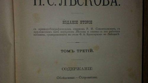 """Полное собрание сочинений Н.С.Лъскова"""", 1897"""