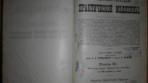 Энциклопедия практической медицины, 1909