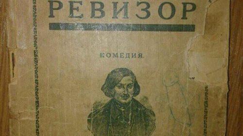 Ревизор, Н.В. Гоголь, 1933