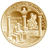 Київський псалтир