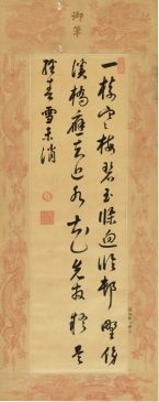 Стих на свитке, Император Канси из Династии Цин (1654-1722)