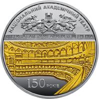 Памятная монета в серебре «150 лет Национальному академическому театру оперы и балета Украины им. Т.Г.Шевченко»