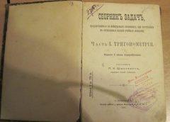 Сборник задач по тригонометрии, 1907