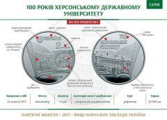 НБУ выпустил памятную монету из нейзильбера «100 років Херсонському державному університету»