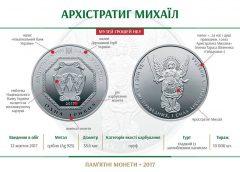 """НБУ выпустил памятную монету из серебра """"Архістратиг Михаїл"""""""