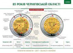 НБУ выпустил памятную биметаллическую монету «85 років Чернігівській області»