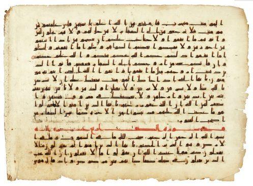 Лист Куфического Корана, написанный на кальке, Северная Африка или Ближний Восток, начало IX века нашей эры