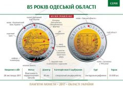 НБУ выпустил памятную биметаллическую монету «85 років Одеській області»