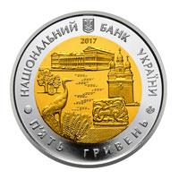 """Памятная монета """"85 років Чернігівській області"""""""