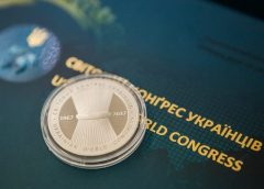 НБУ выпустил памятную монету из нейзильбера «50 років Світовому конгресу українців»