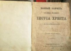 """Россиянке не дали вывезти из Украины старинные """"Библии"""""""