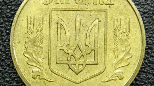 1 гривна 1992