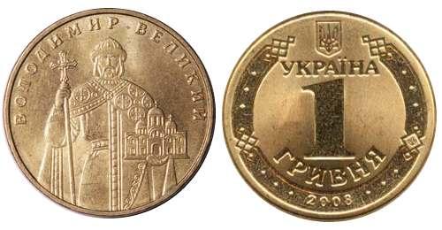 1 гривна 2008