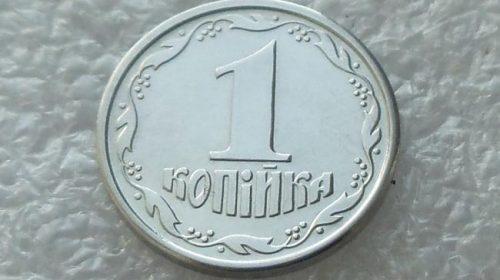 1 копейка 1996