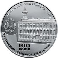 НБУ выпустил памятную медаль из нейзильбера «100 років утворення Генерального Суду Української Народної Республіки»