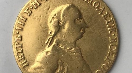 10 рублей 1762 года