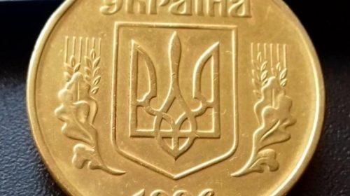 50 копеек 1996