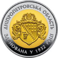 85 років Дніпропетровській області