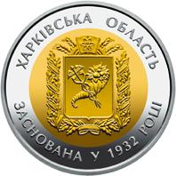 """""""85 років Харківській області"""