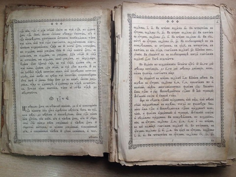 В Россию не дали вывезти псалтырь 1893 года