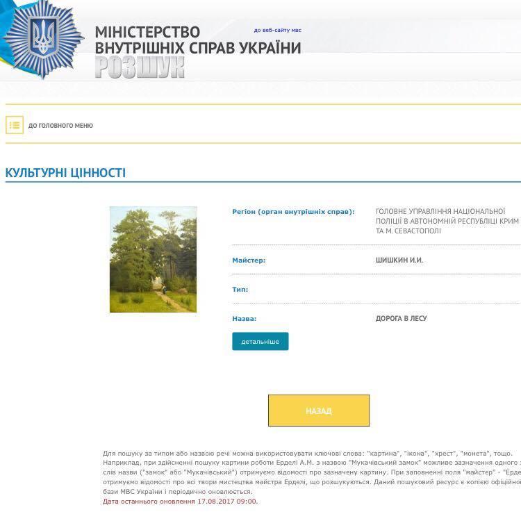"""Шишкин И.И. """"Дорога в лесу"""""""