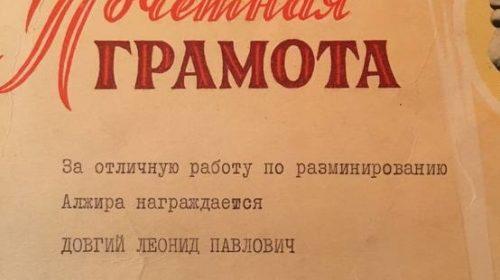Орден Красного Знамени №527 167