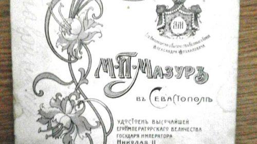 Шесть фотографий начала 20 века работы «Придворного фотографа Мазура» не дали вывезти в Санкт-Петербург