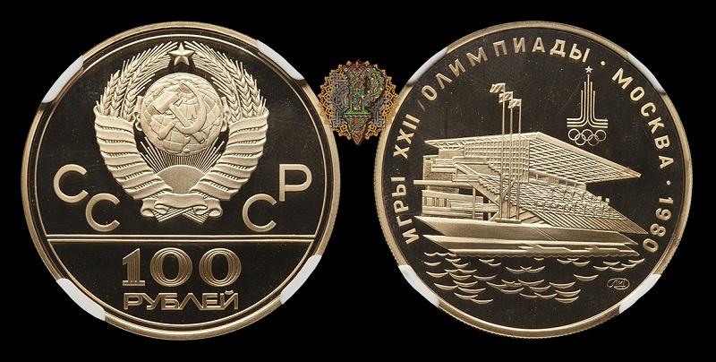 """Олимпиада 1980 - """"Гребной канал в Крылатском"""""""