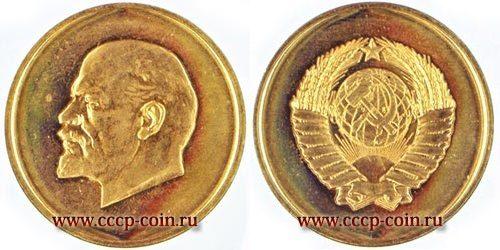 100 рублей 1975 года золото