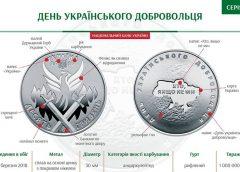 """НБУ выпустил памятную монету """"День українського добровольця"""""""