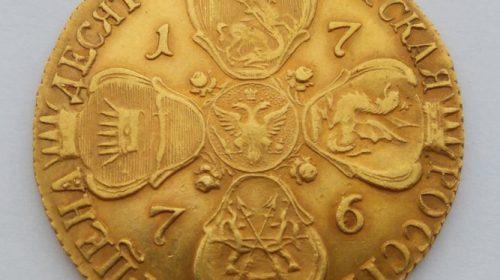 10 рублей 1776