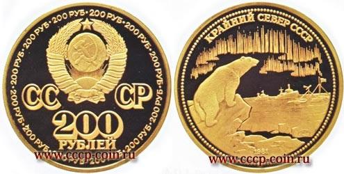 200 рублей 1981 года, золото