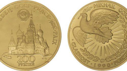 Пробная памятная золотая монета 200 рублей 1990 года «Михаил Горбачев. Гласность. Перестройка»
