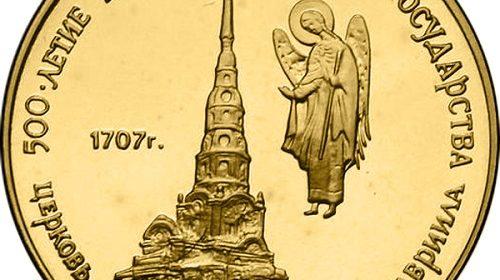 """""""Церковь Архангела Гавриила, XVIII в., Москва""""1990 года"""