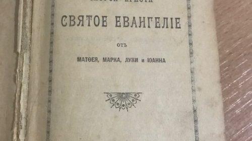 """На границе снова изъяли дореволюционное """"Святое Евангелие"""""""