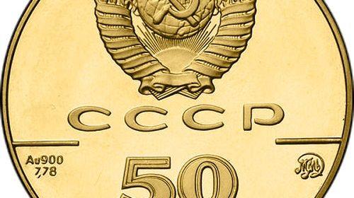 """""""Исаакиевский собор, XIX в., С.-Петербург"""" 1991 года"""