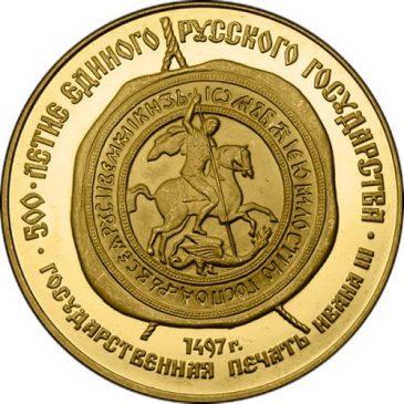 """""""Государственная печать Ивана III"""" 1989 года"""