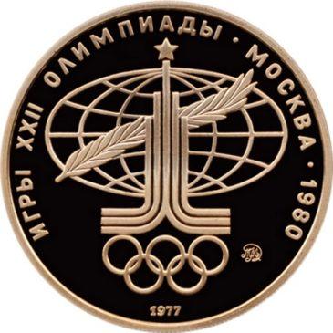 "1977 год - ""Спорт и мир"""