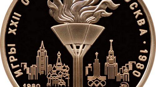 """1980 - """"Олимпийский огонь в Москве"""""""
