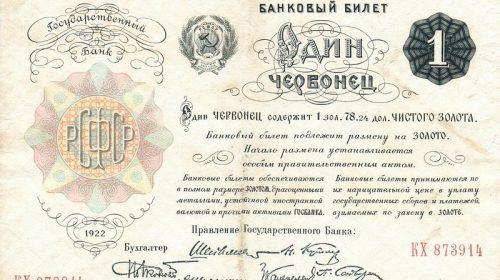 Советский бумажный червонец