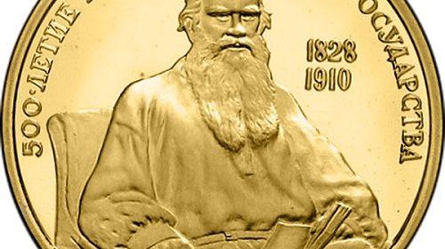 """""""Л.Н. Толстой (1828-1910) – русский писатель"""" 1991 года"""