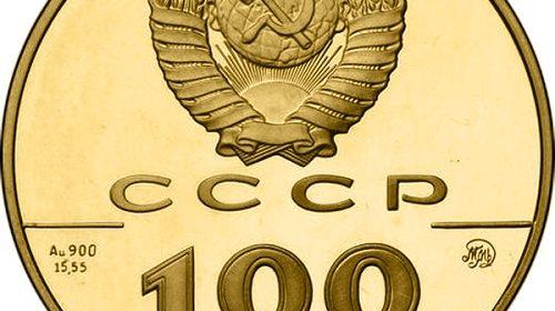 """""""Златник Владимира""""1988 года"""