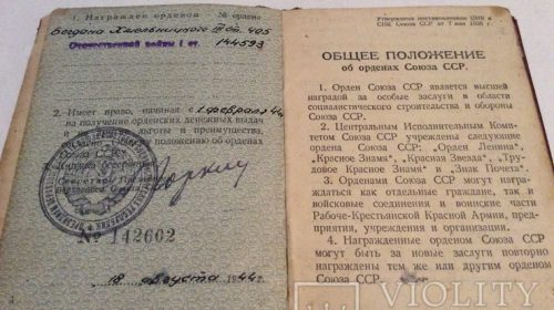 """93 450грн - """"Хмельницкий № 405 на Ком Отряда Разведки"""""""