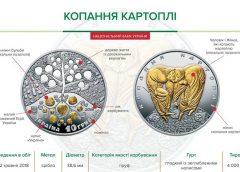 """НБУ выпустил памятную монету из серебра """"Копання картоплі"""""""