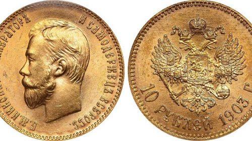 10 рублей1903 года А.Р.