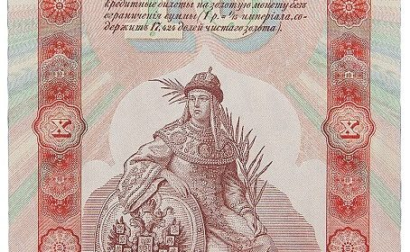 Кредитный билет Государственного банка Российской империи образца 1898 года номиналом 10 рублей