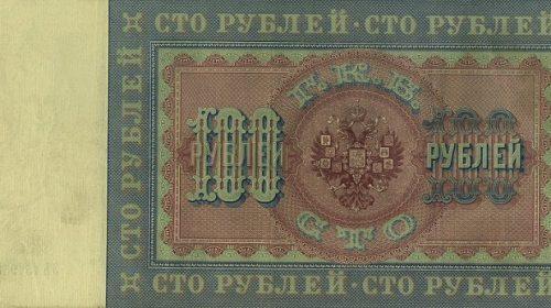 Кредитный билет Государственного банка Российской империи образца 1898 года номиналом 100 рублей