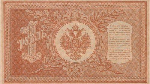 Кредитный билет Государственного банка Российской империи образца 1898 года номиналом 1 рубль